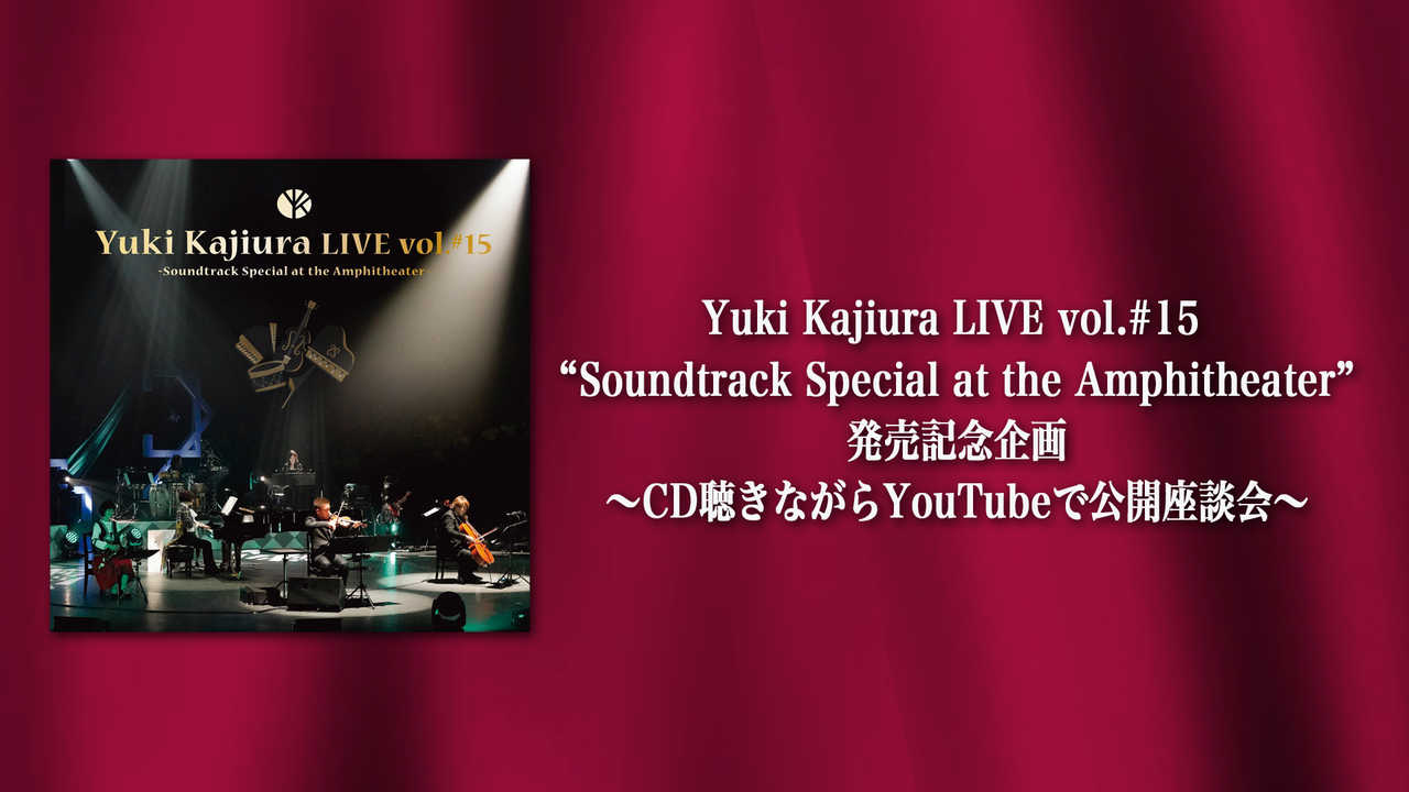 "『Yuki Kajiura LIVE vol.#15 ""Soundtrack Special at the Amphitheater"" 発売記念企画