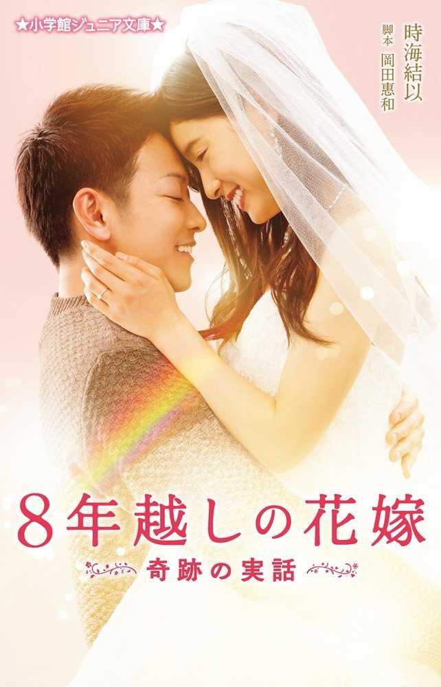 映画「8年越しの花嫁 奇跡の実話」の溢れる愛に涙が止まらない!ずっと君のそばに…