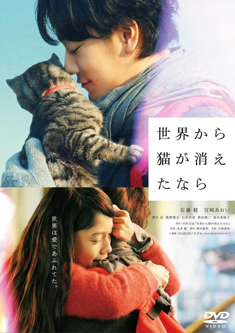 映画「世界から猫が消えたなら」に心が震える。優しい愛の物語
