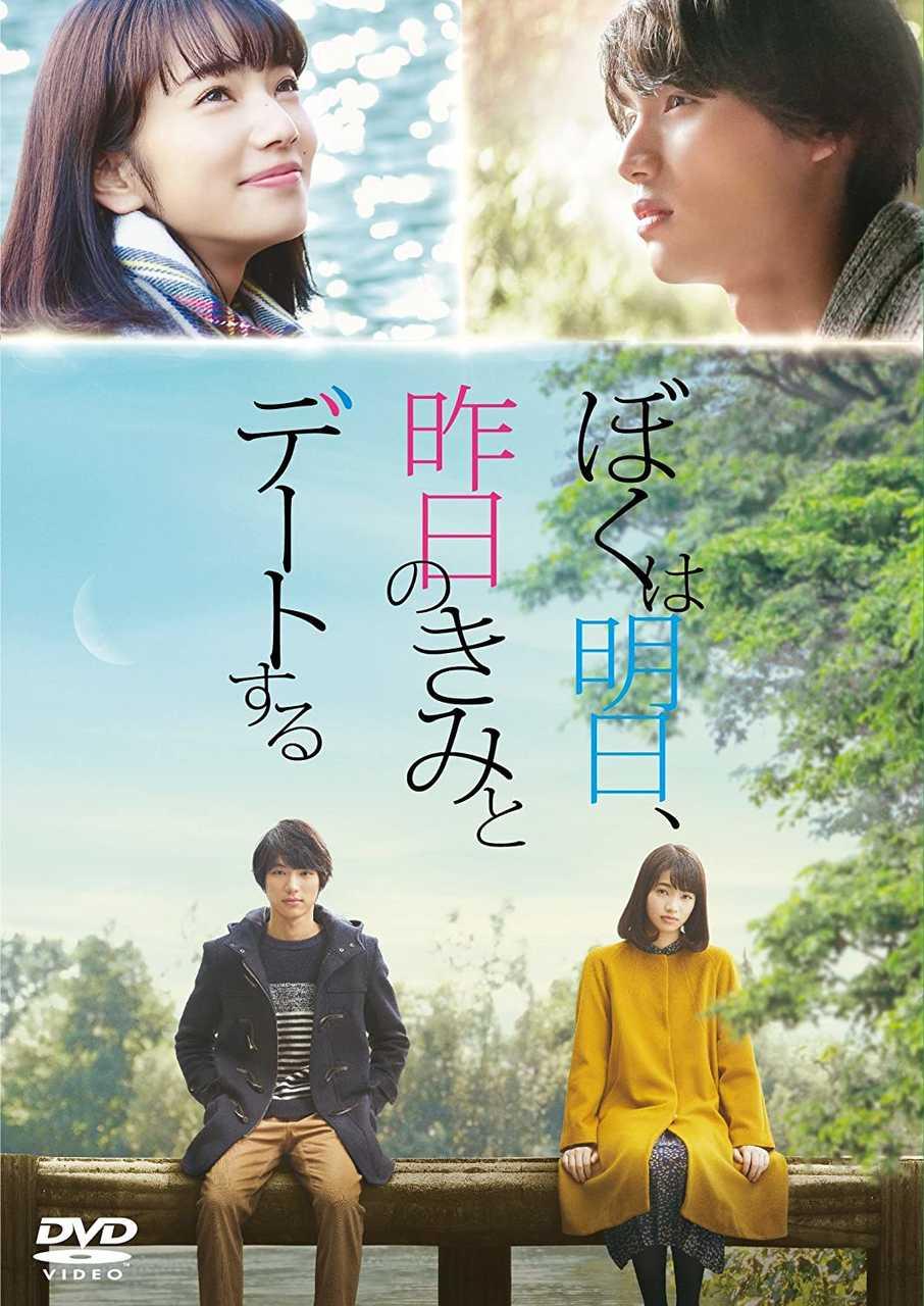映画「ぼくは明日、昨日のきみとデートする」切ない愛の物語。