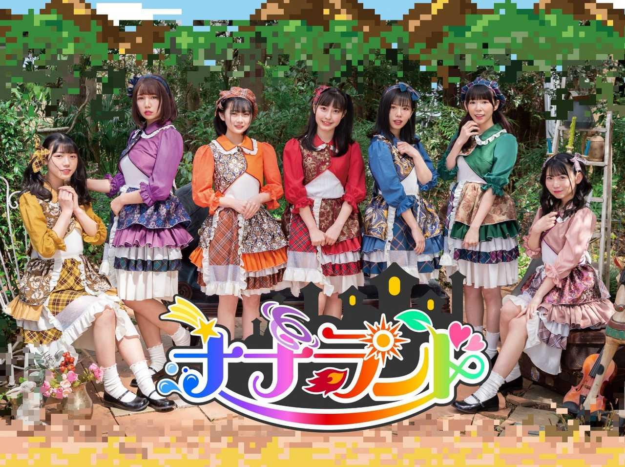 ナナランド 、6月5日無観客配信ライブにて新体制後初のシングルリリースを発表!!