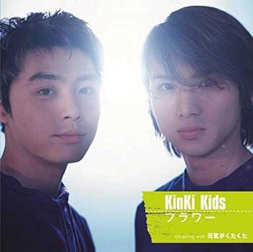 Kinki Kids「フラワー」を徹底解明!明るい曲調に隠された「懐かしさ」と「哀愁」の秘密を探る。