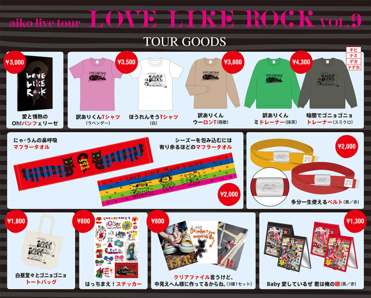 『Love Like Rock vol.9』グッズ