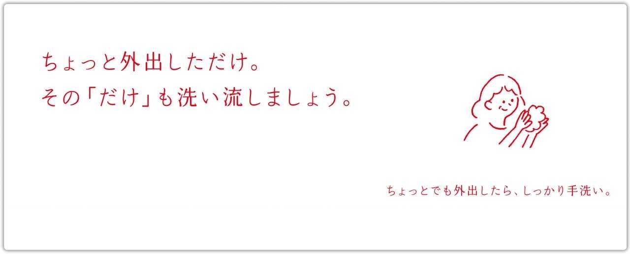 牛乳石鹼×Maica_n、手洗いソング「Love and Wash」サムネイル画像