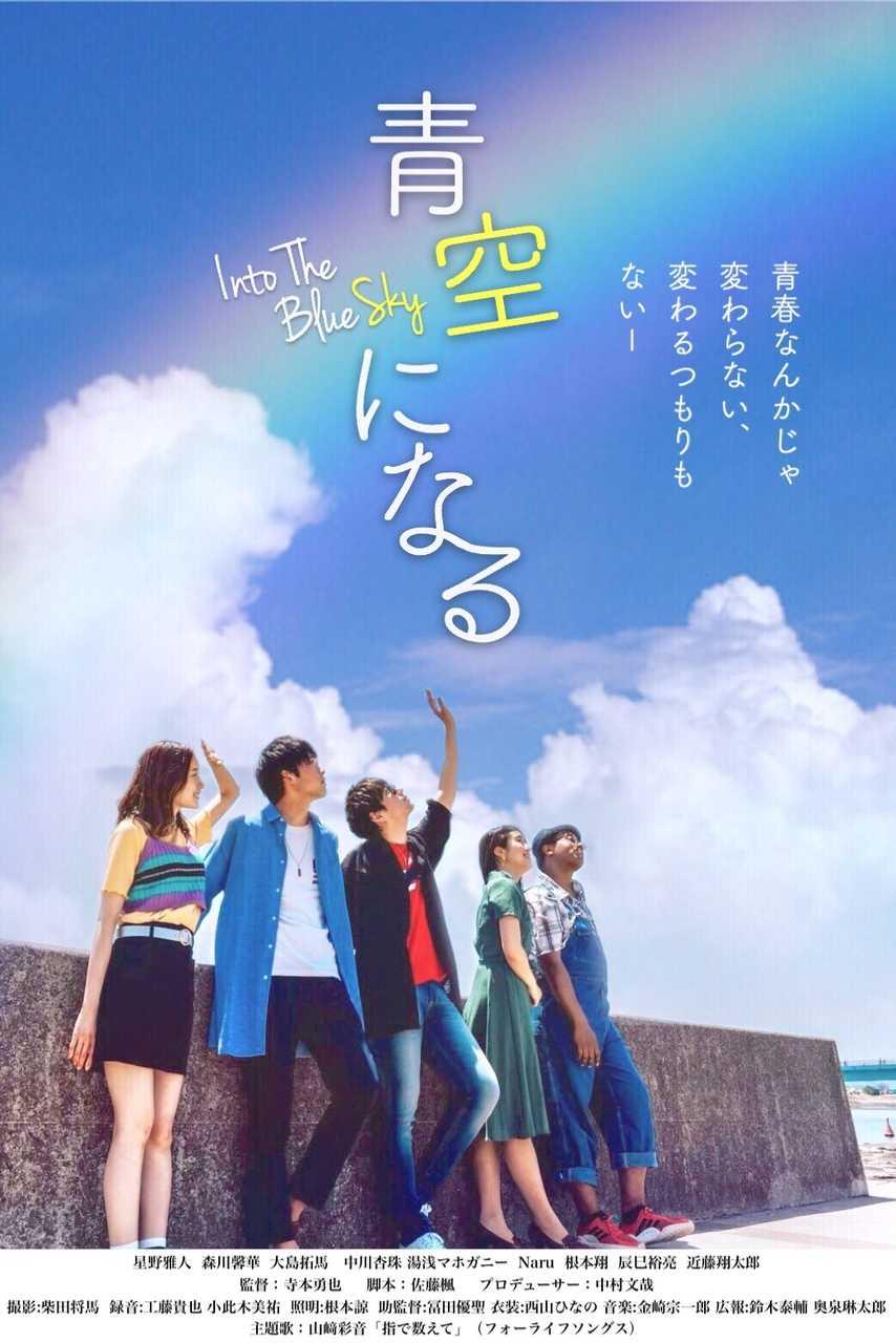 映画『青空になる』ポスター