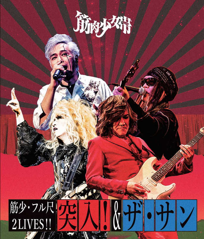 Blu-ray『筋少・フル尺2LIVES!!「突入!」&「ザ・サン」』