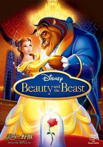 「美女と野獣」本当の愛がここにある!映画の魅力を紹介