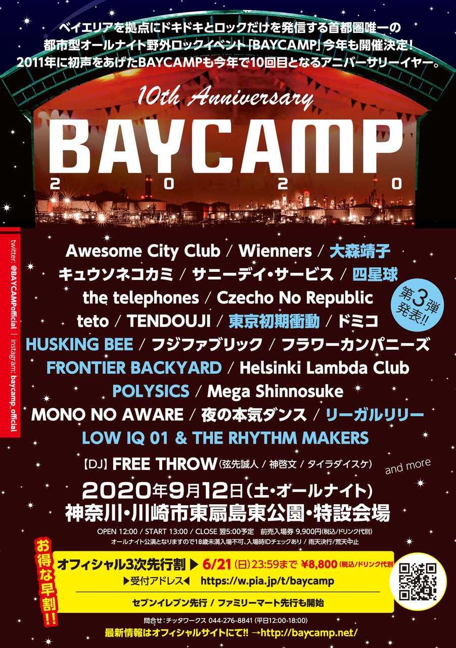『BAYCAMP2020』第3弾出演アーティスト