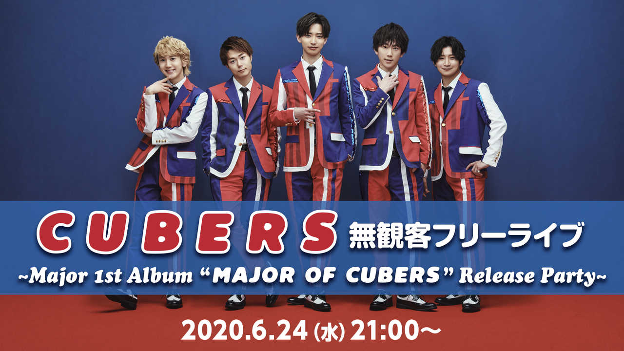 『CUBERS 無観客フリーライブ~Major 1st Album「MAJOR OF CUBERS」Release Party~』