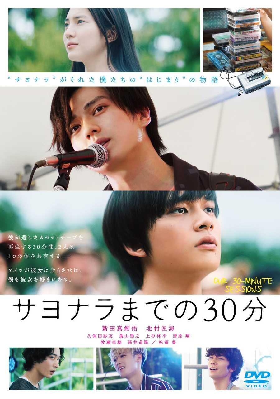 新田真剣佑×北村匠海 W主演、映画『サヨナラまでの30分』BD&DVD 9月2日発売決定!!