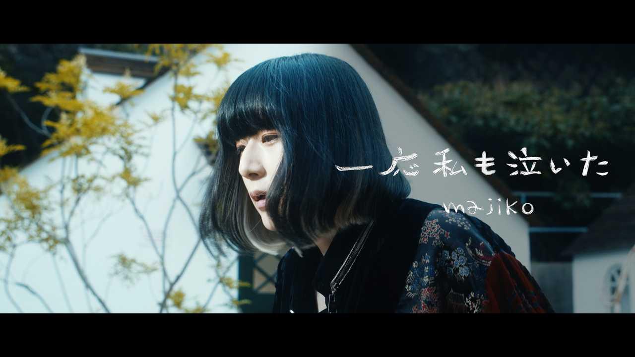 「一応私も泣いた」MV
