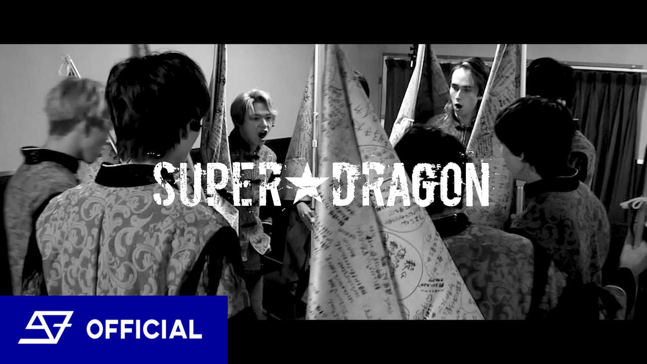 """「SUPER★DRAGON」(""""with LIVE"""" Official After Movie)"""