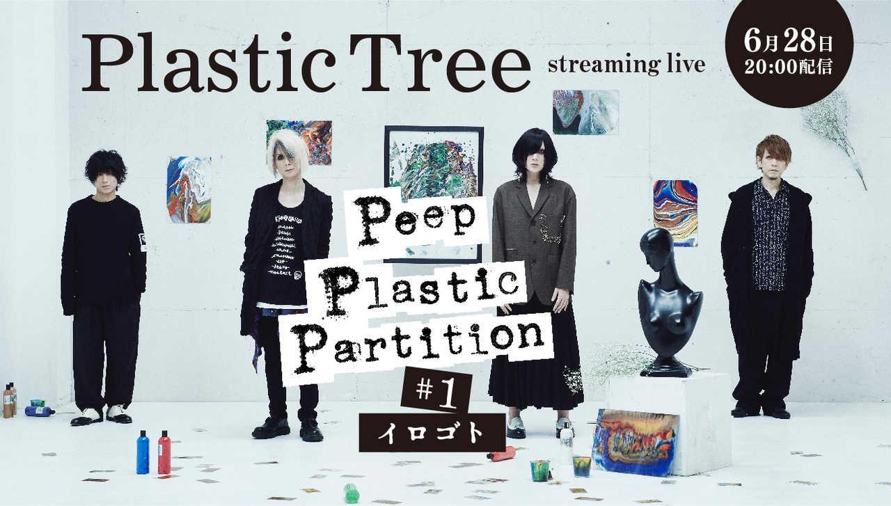 『Plastic Tree streaming live 「Peep Plastic Partition #1 イロゴト」』