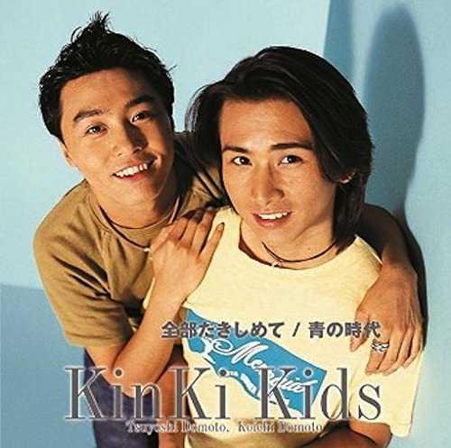 Kinki Kids「青の時代」は青春時代に鋭く切り込んだ1曲