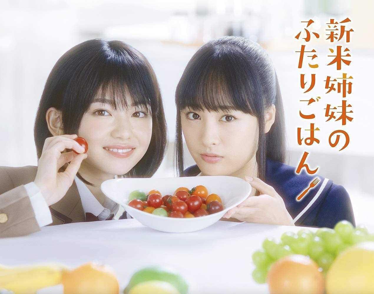 ドラマ「新米姉妹のふたりごはん」大切な人と一緒にご飯を食べて、身も心も温まろう