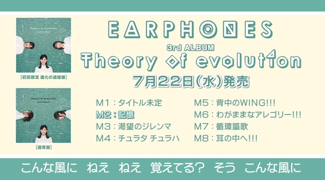 アルバム『Theory of evolution』試聴トレーラー