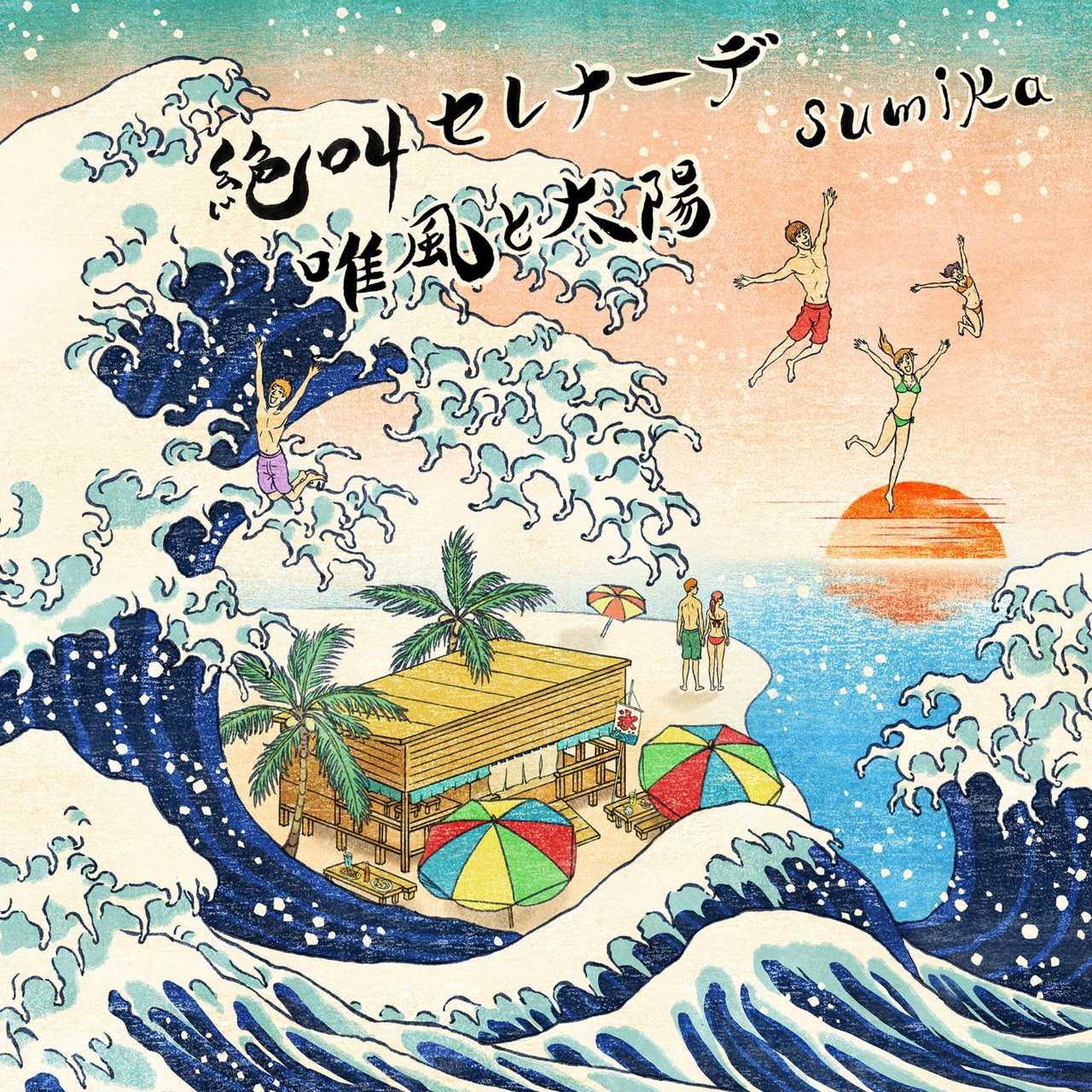 配信楽曲「絶叫セレナーデ」、「唯風と太陽」