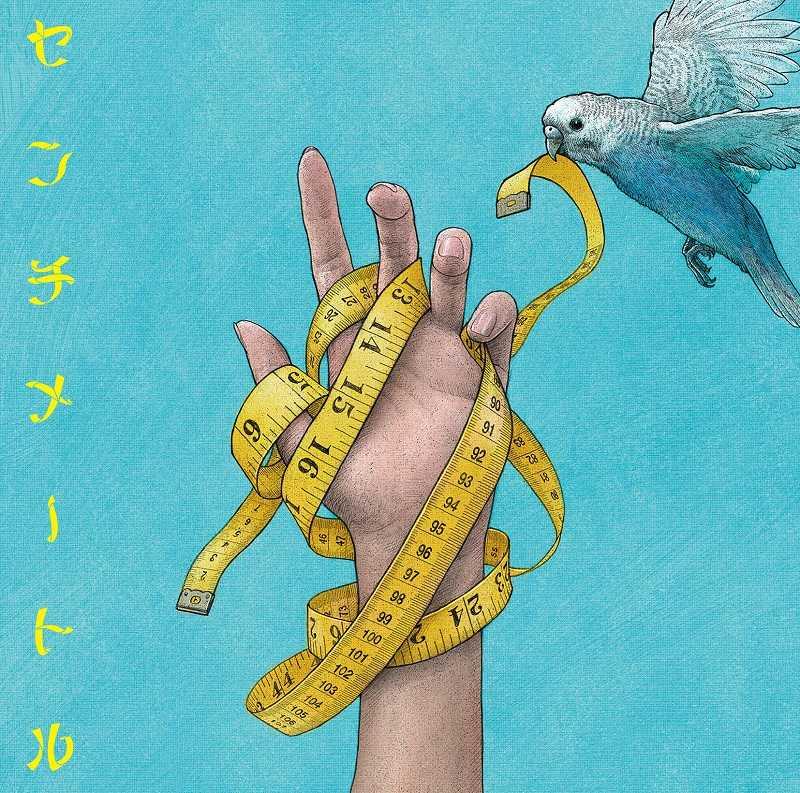 シングル「センチメートル」【通常盤】(CD)