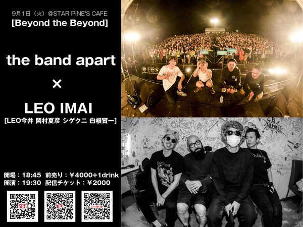 観客あり・生配信ツーマンライブ『Beyond the Beyond』 (okmusic UP's)