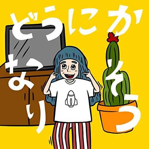 ROCKETMAN「どうにかなりそうfeat.トミタ栞」可愛さの裏側にある歌詞の説得力に迫る!