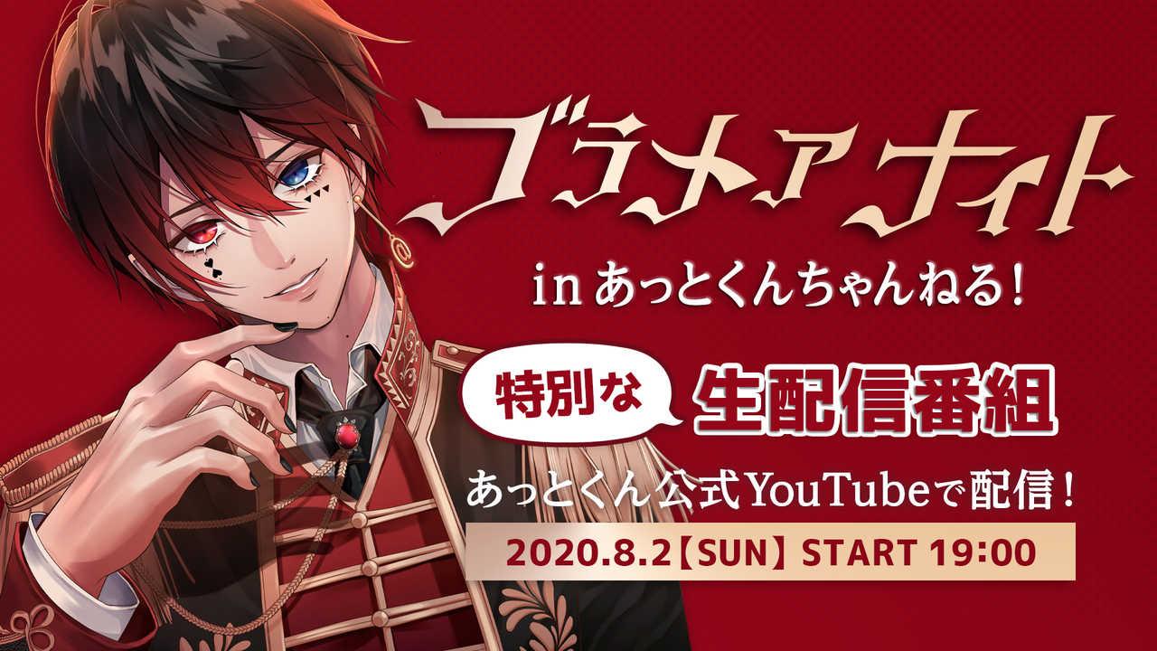 YouTube Live『ブラメアナイト in あっとくんちゃんねる!』