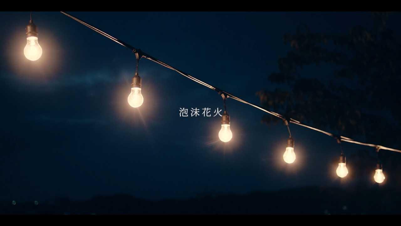 「泡沫花火」 Lyric Video