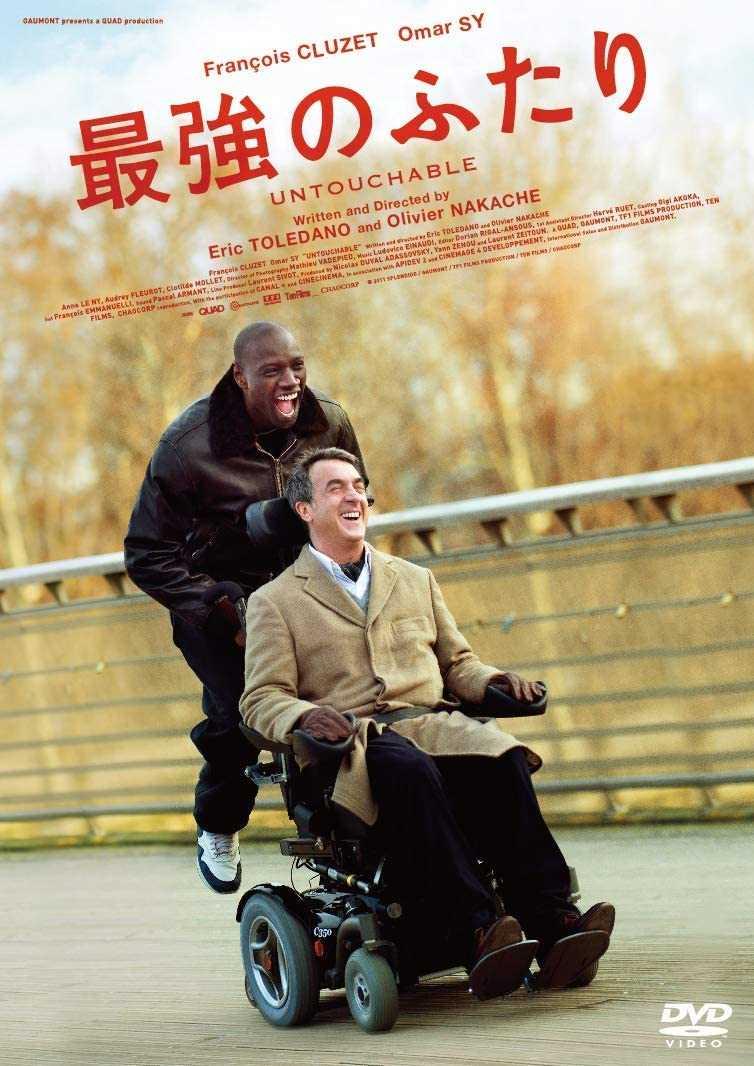 映画「最強のふたり」本物の友情がここにある!壁を越えて笑い合える最高のパートナー
