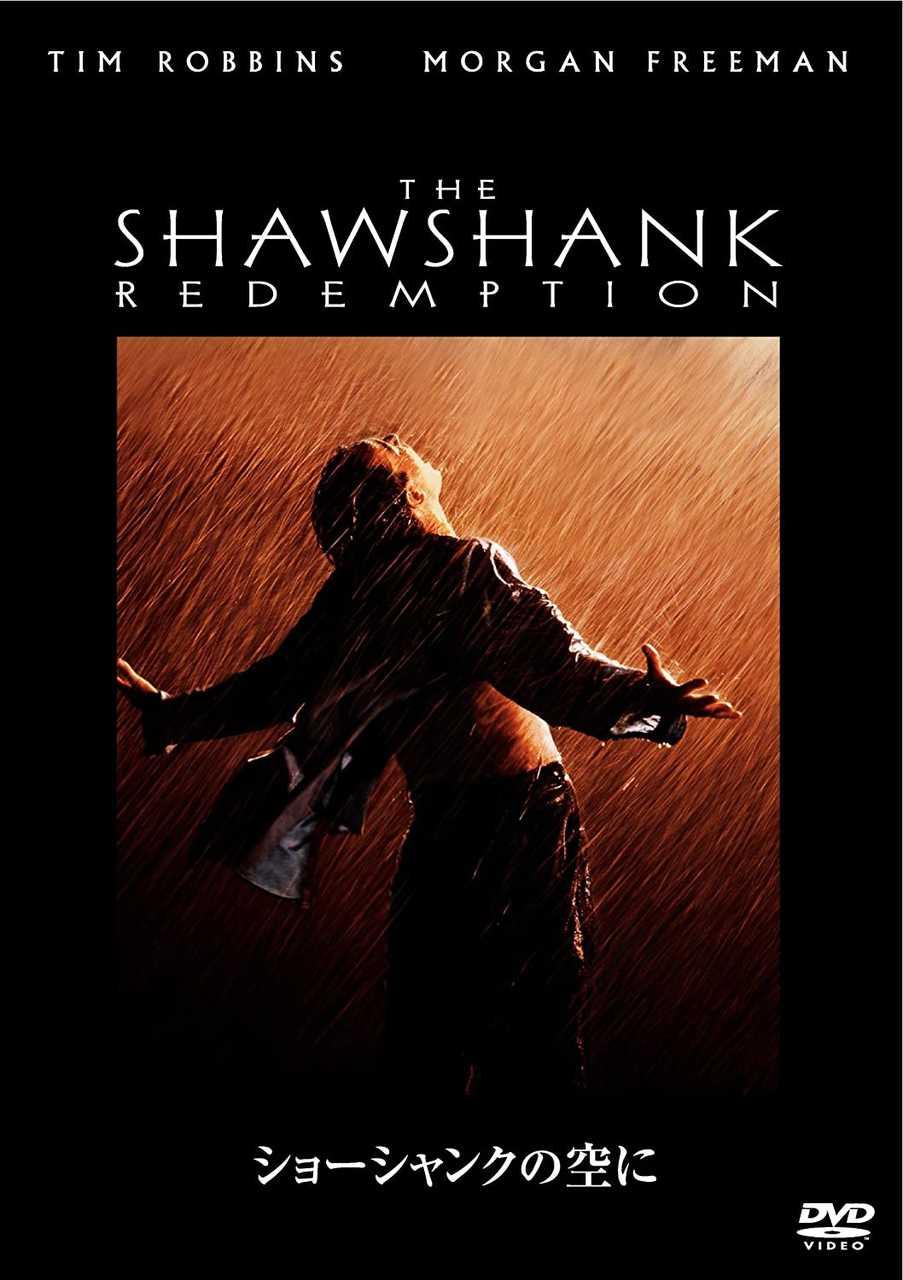 映画「ショーシャンクの空に」不朽の名作!冤罪で投獄された男の希望を捨てなかった強さ