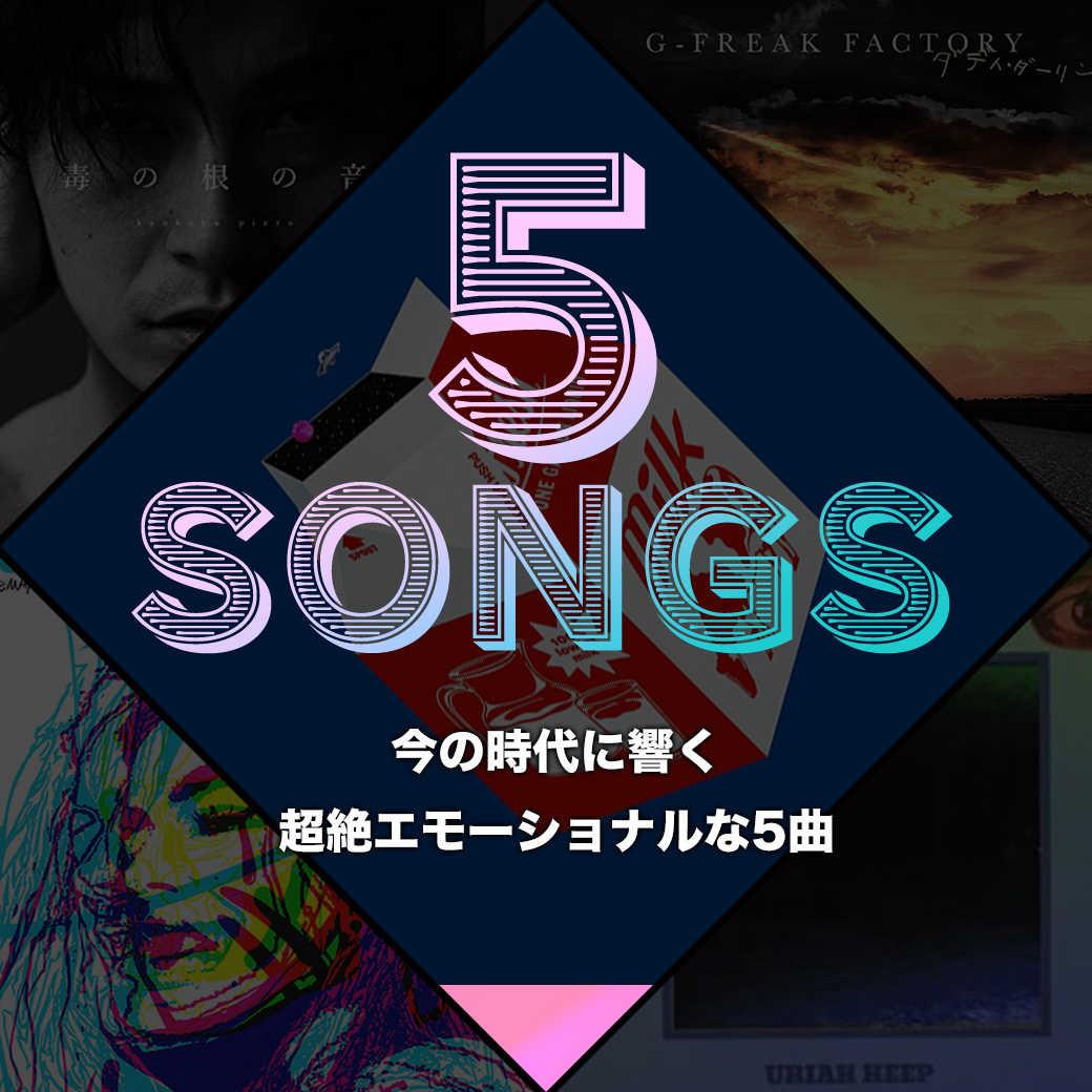 今の時代に響く超絶エモーショナルな5曲