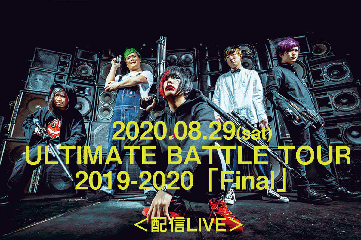 『ULTIMATE BATTLE TOUR 2019-2020 「Final (無観客ライブ配信)」』