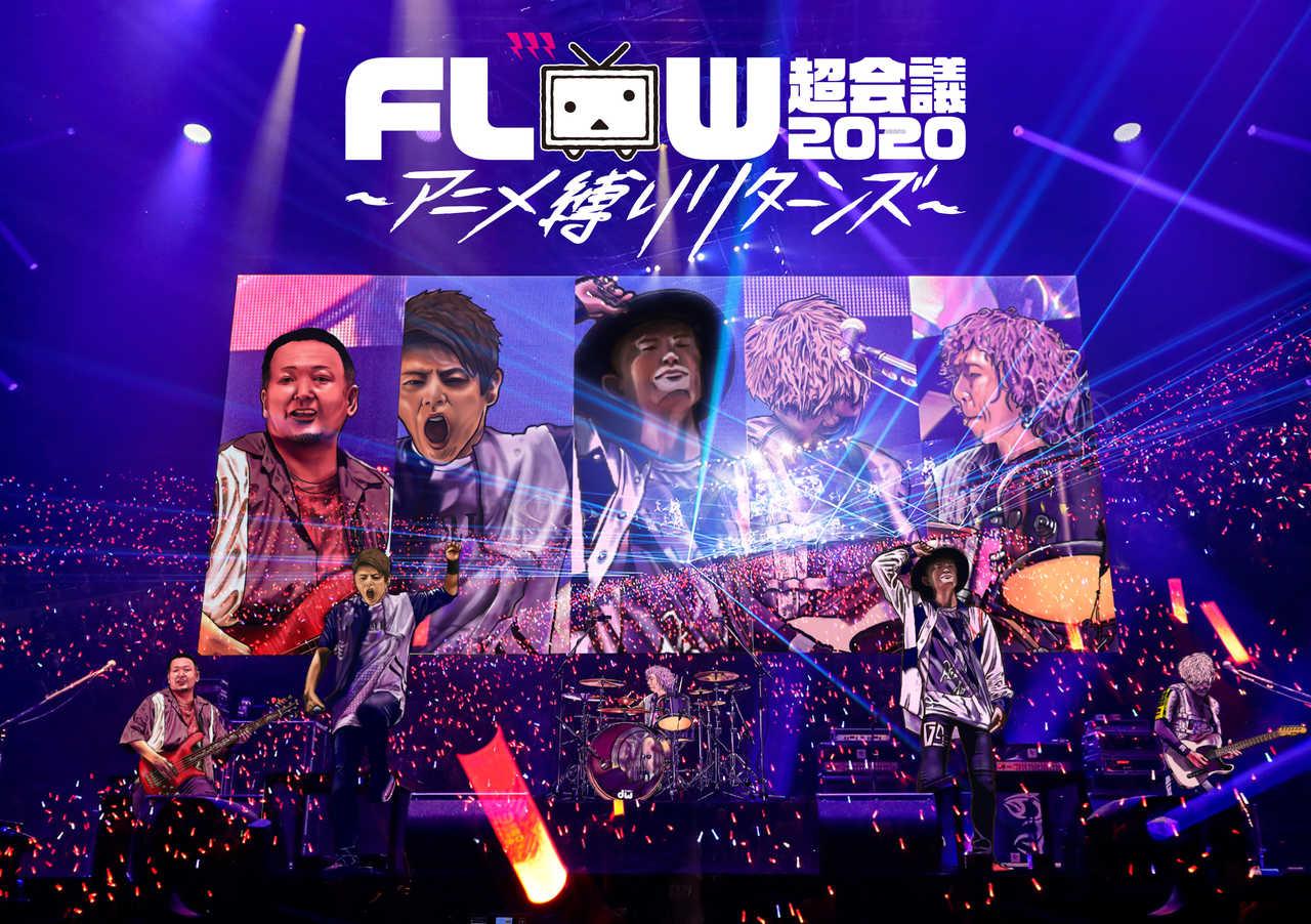 DVD&Blu-ray『FLOW 超会議 2020 〜アニメ縛りリターンズ〜 at 幕張メッセイベントホール』