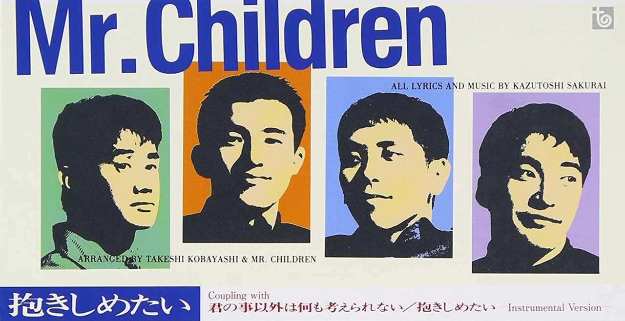 「抱きしめたい」Mr.Children初期のヒット曲に込められたメッセージとは?