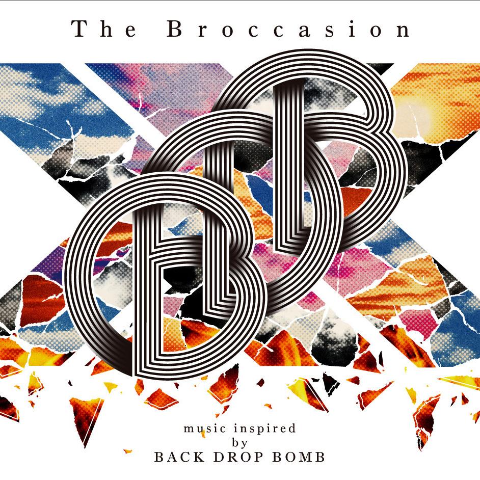 トリビュートアルバム 『The Broccasion -music inspired by BACK DROP BOMB-』