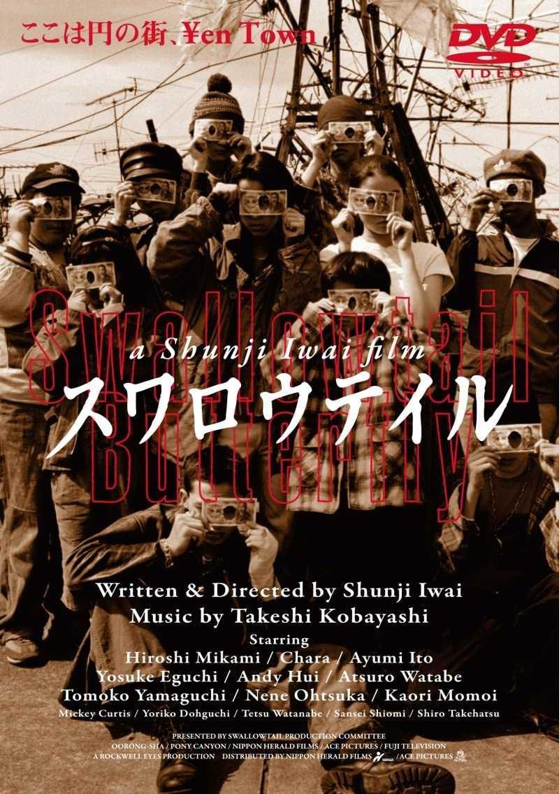 映画「スワロウテイル」舞台は架空の日本!独特な世界観で描く円を巡る群像劇