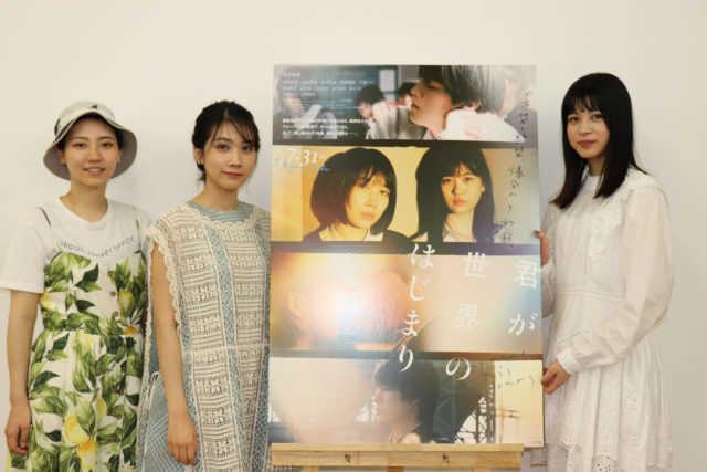 (左から)ふくだももこ監督、松本穂香&、中田青渚