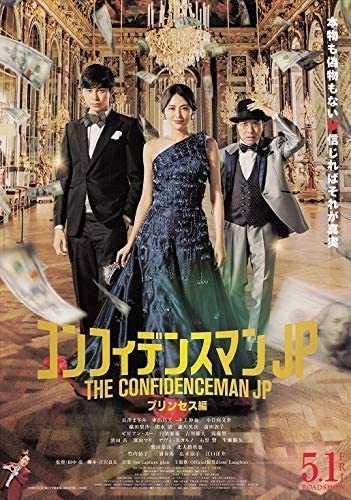 映画「コンフィデンスマンJP プリンセス編 」最高のだまし合いと最上の主題歌をどうぞ!