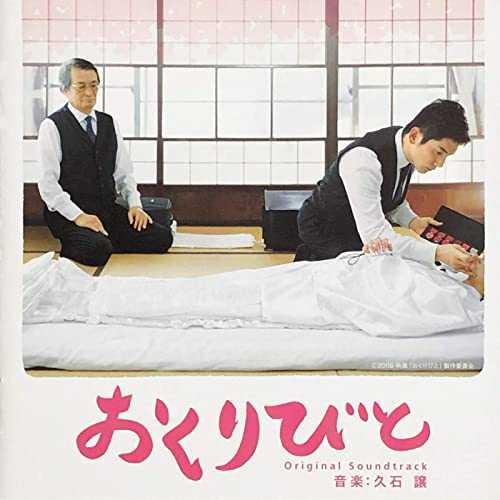 映画「おくりびと」世界に感動を呼ぶ!大切にしたい日本人の死生観