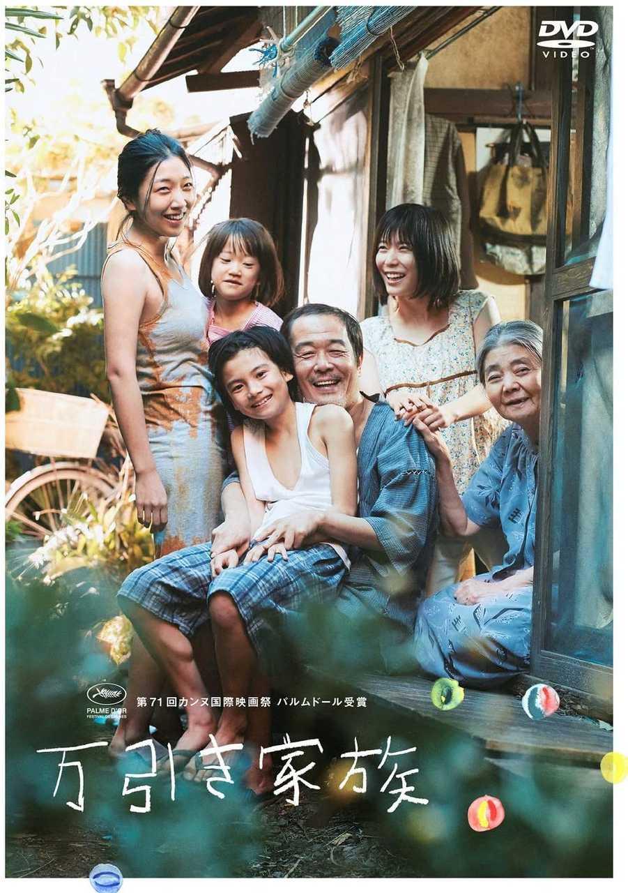 映画「万引き家族」笑顔に包まれた嘘の家族。幸せとは何なのか考えさせられる傑作作品