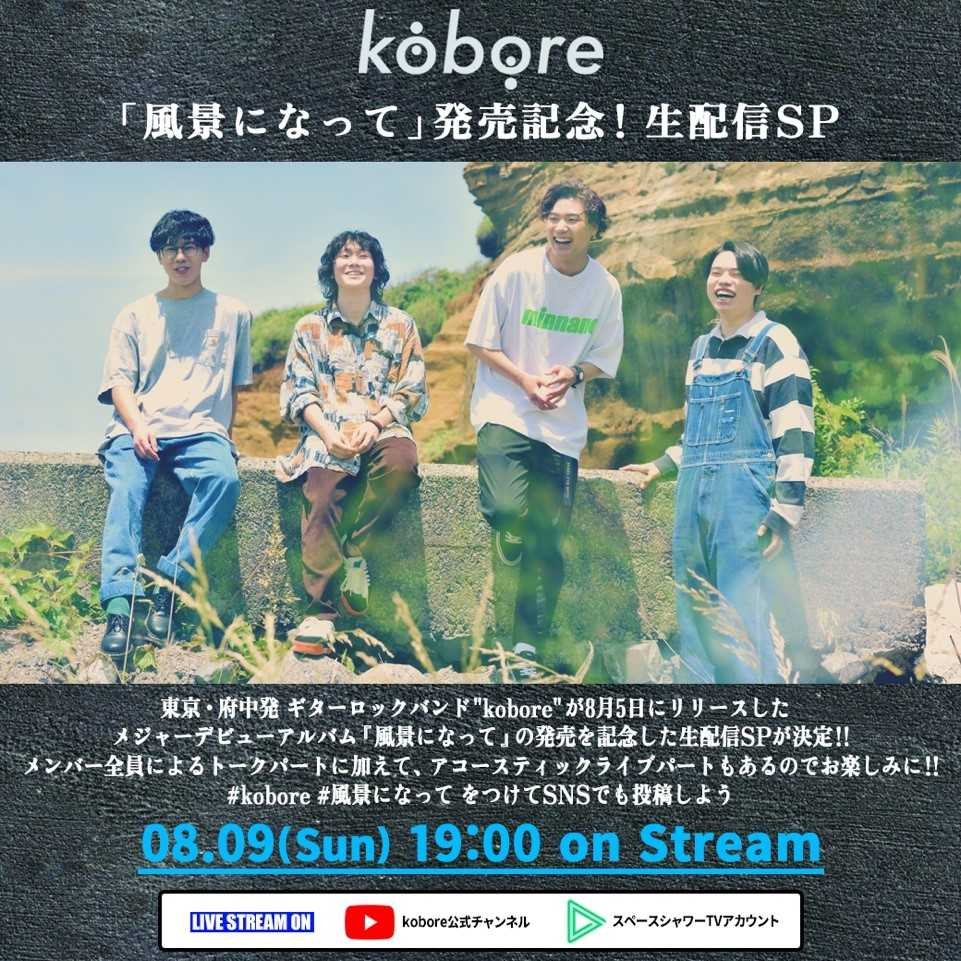 『kobore 「風景になって」発売記念! 生配信SP』