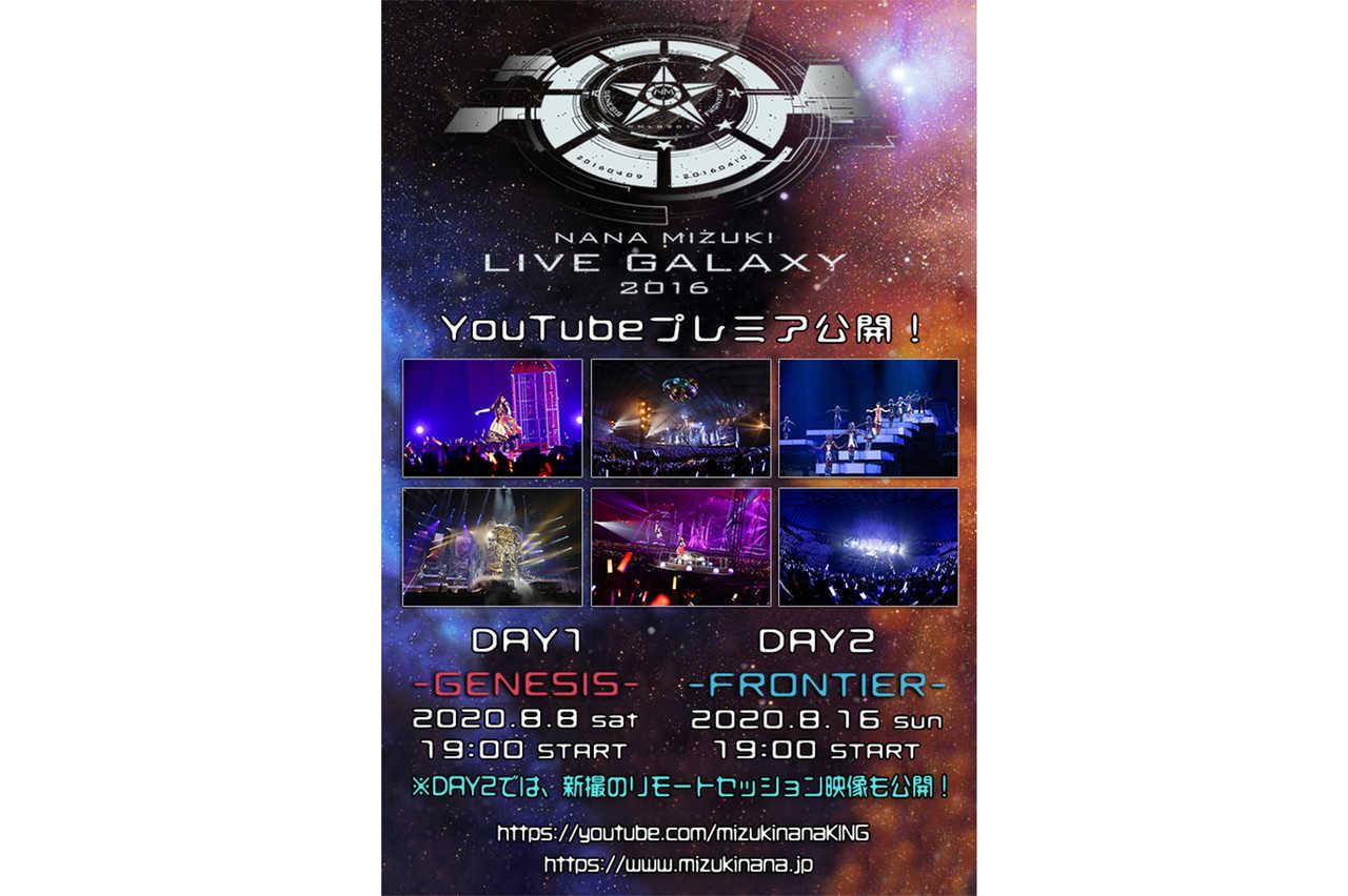 『NANA MIZUKI LIVE GALAXY 2016』
