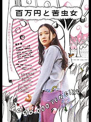 映画「百万円と苦虫女」不器用でも真っ直ぐ生きる強さを描く、共感できる人間ドラマ!