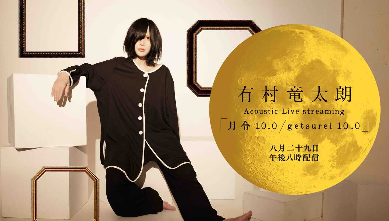 『有村竜太朗 Acoustic Live Streaming「月令 10.0 / getsurei 10.0」