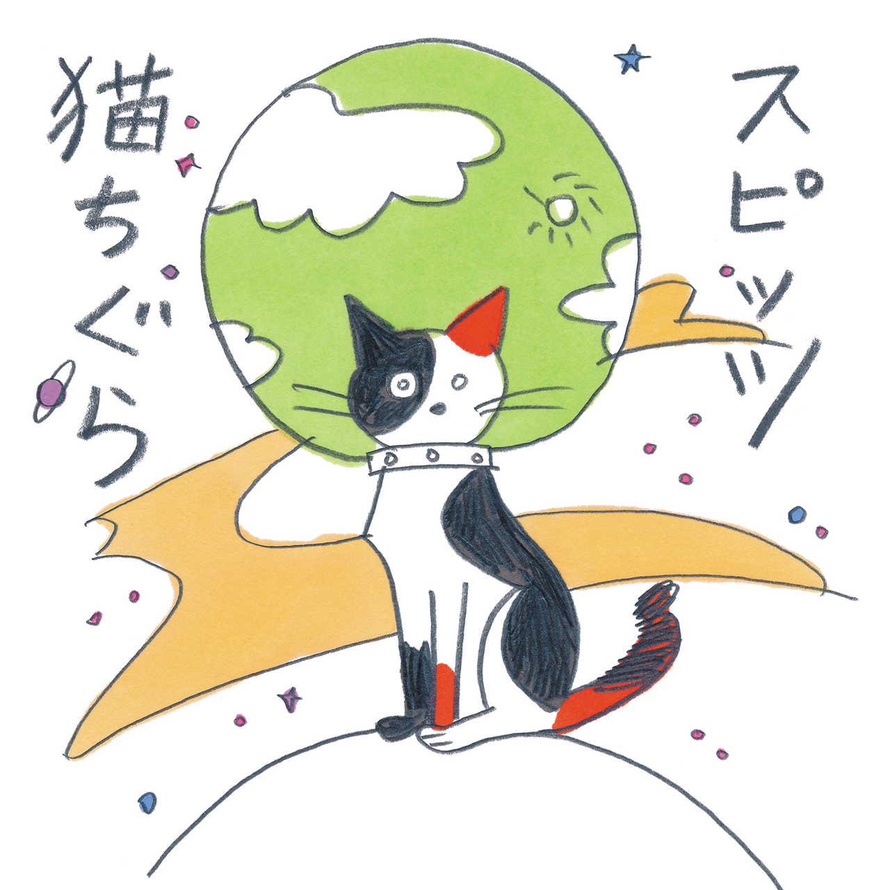 スピッツ「猫ちぐら」初リモート楽曲の優しさ溢れる歌詞に胸アツ!