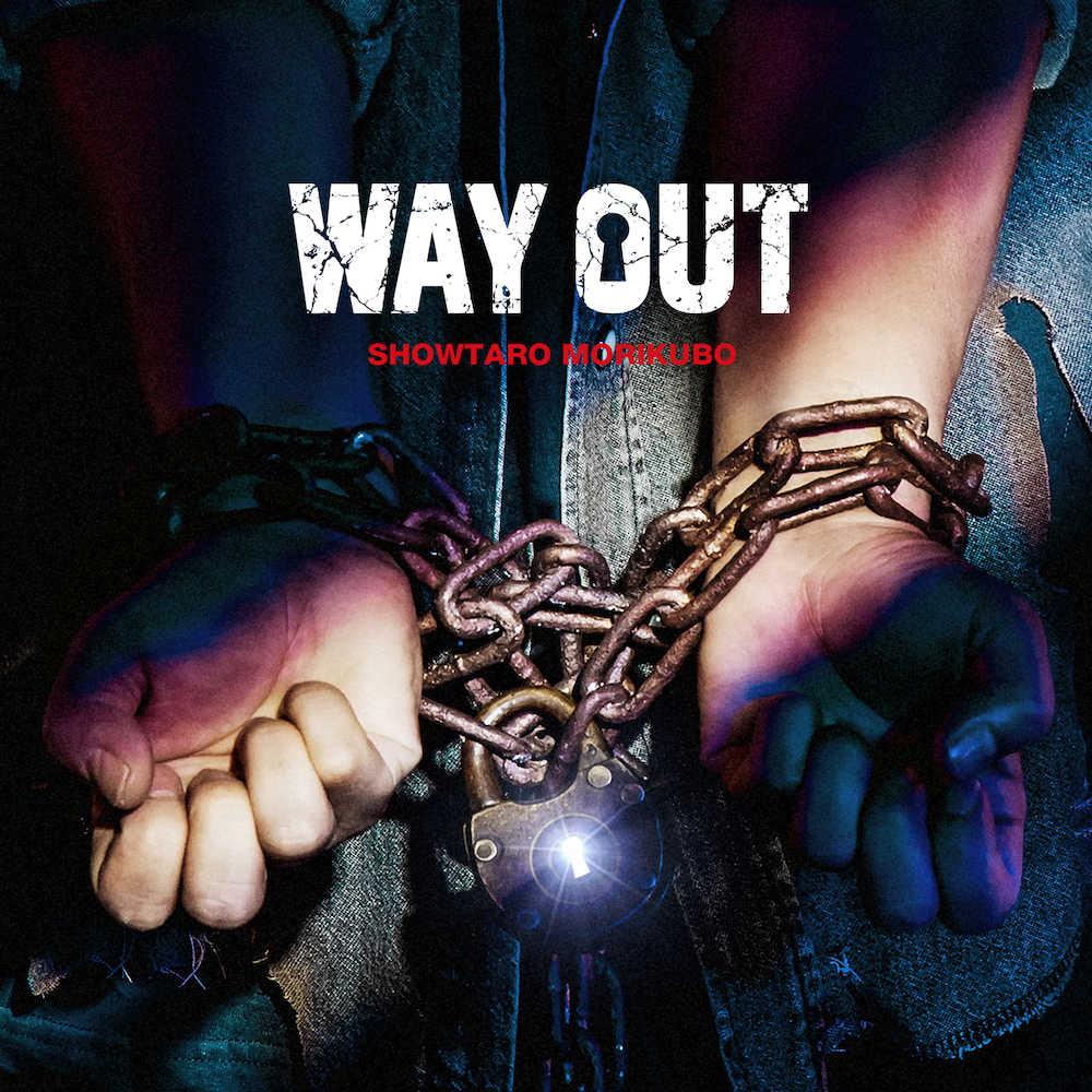 シングル「WAY OUT」