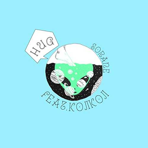 空音「Hug feat.kojikoji」若者から絶大な支持を誇る楽曲の歌詞を徹底考察!