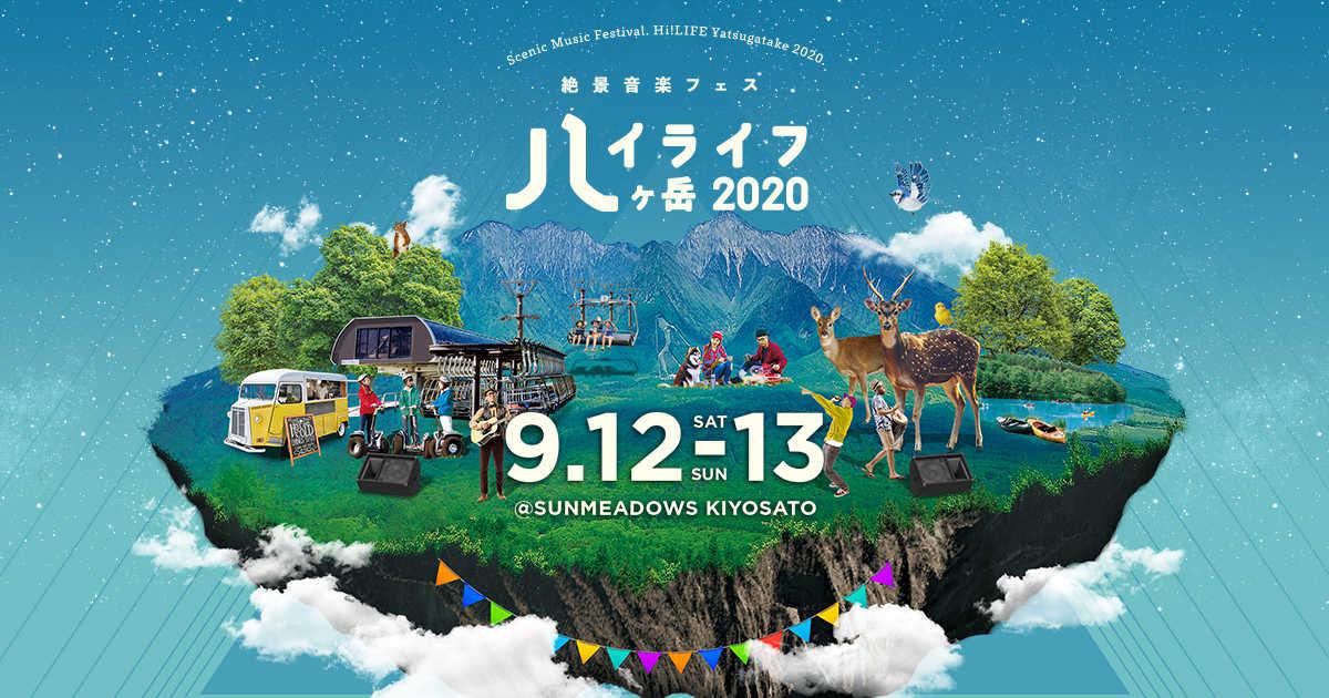 『ハイライフ 八ヶ岳2020』