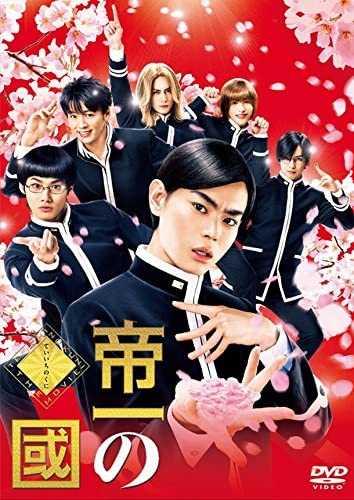 映画「帝一の國」美しくシュールな学園政権闘争!独特な世界が最高に面白い!