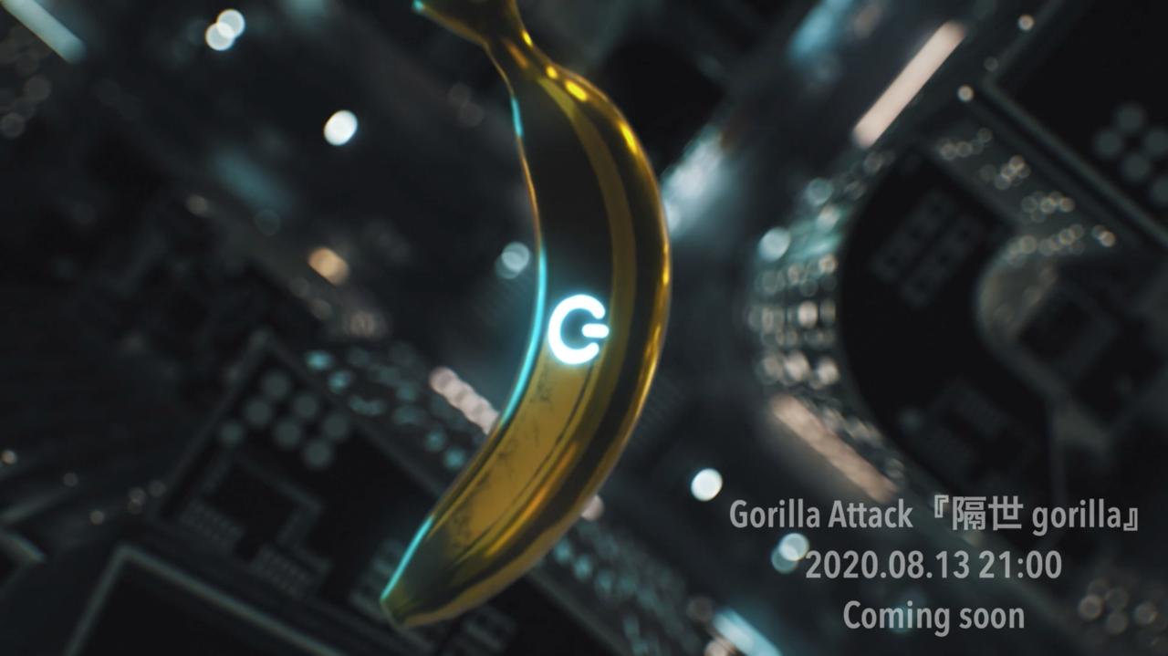 「隔世 gorilla」MV告知