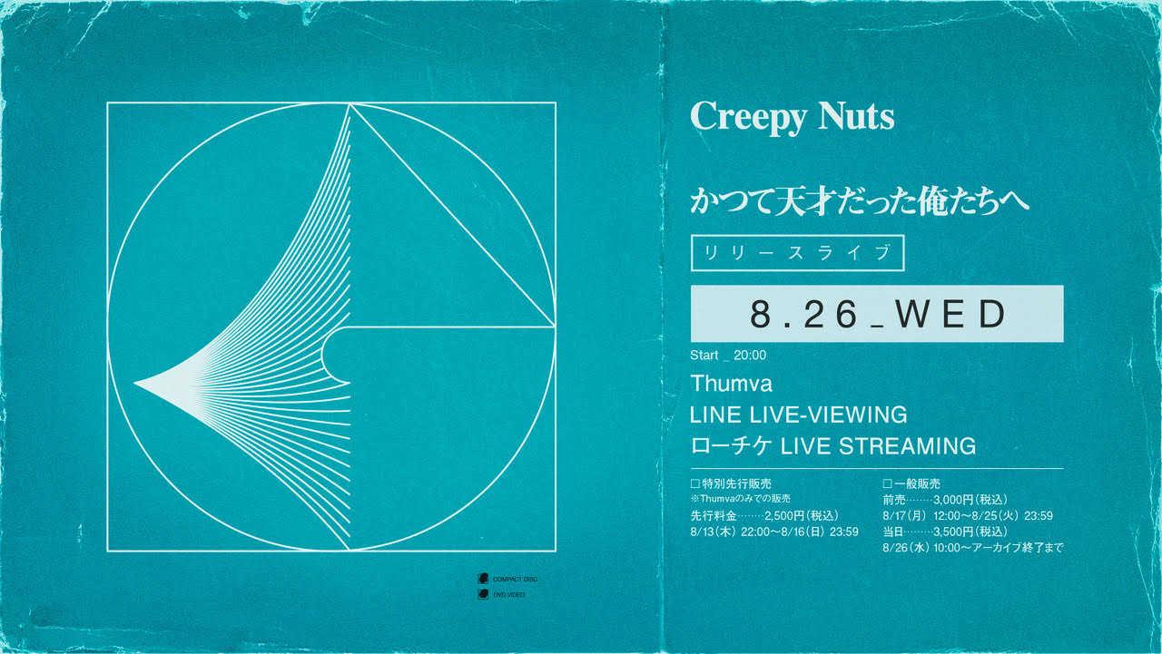 『Creepy Nuts 「かつて天才だった俺たちへ」リリースライブ』