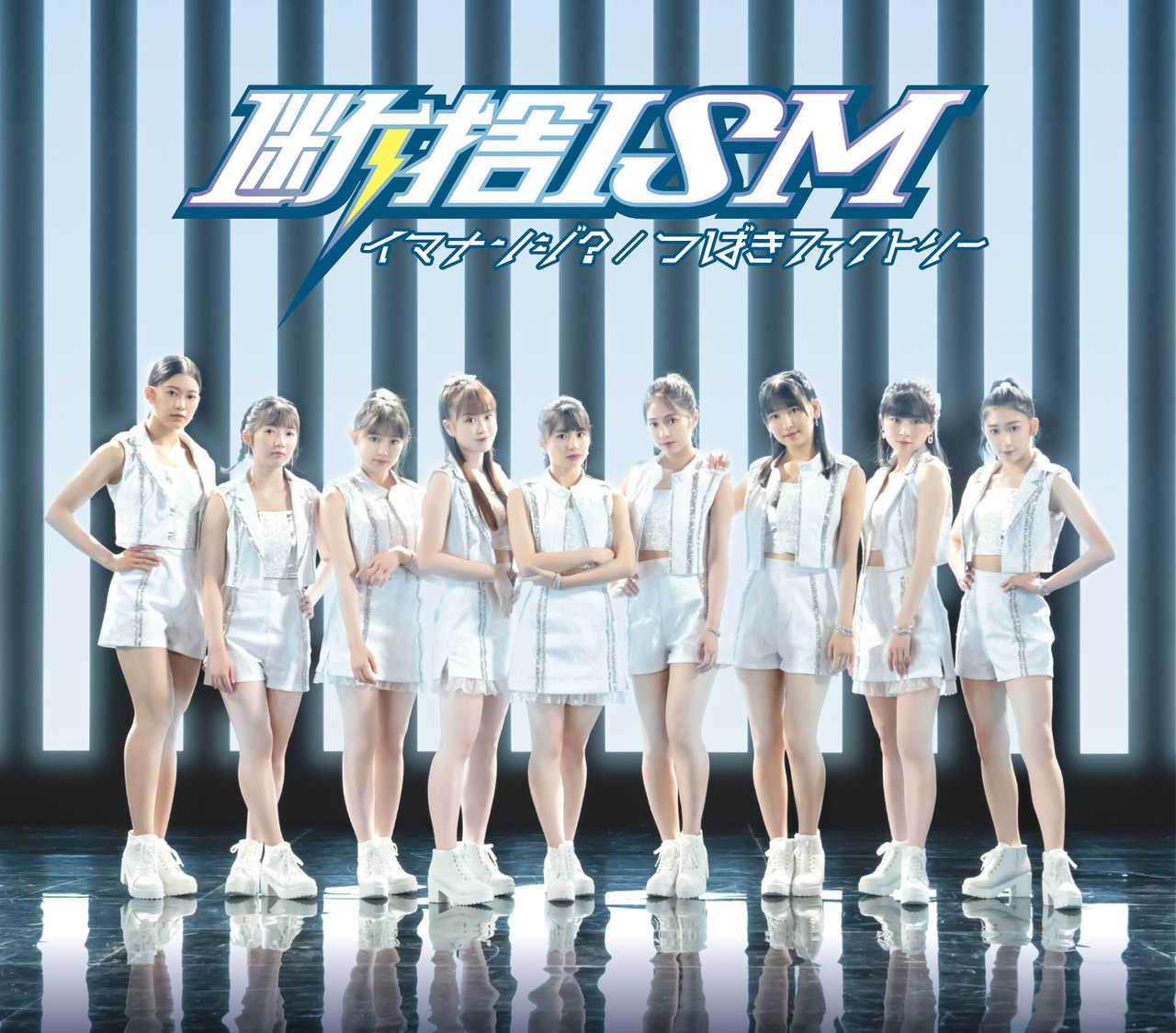 シングル「断捨ISM/イマナンジ?」【通常盤A】(CD)